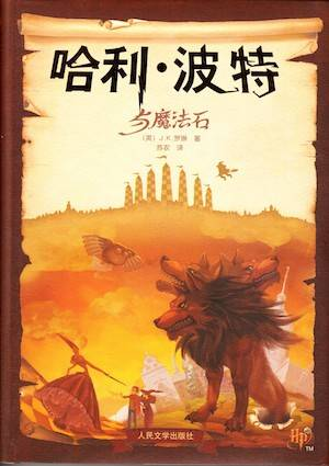 Harry Potter And The Philosopher's Stone | Chinese Harry Potter Book Covers