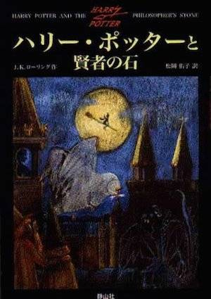 Harry Potter And The Philosopher's Stone | Japanese Harry Potter Book Covers
