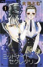 midnight secretary manga