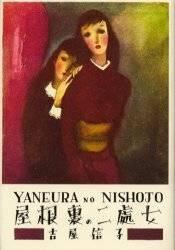 YANEURA NO NISHOJO
