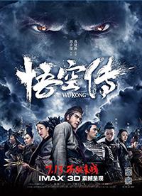 Wu Kong Movie Poster monkey king