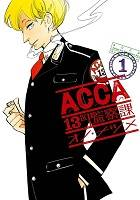 Cover of ACCA 13 by Natsume Ono