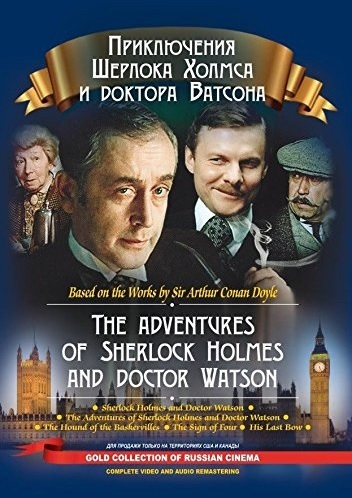 The Adventures of Sherlock Holmes and Doctor Watson (Russian)
