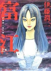 tomie junji ito horror comics