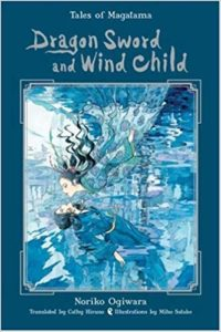 book cover dragon sword and wind child